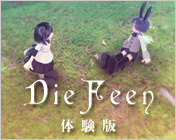 DieFeen体験版C71...って心温まるわけねーべヨ